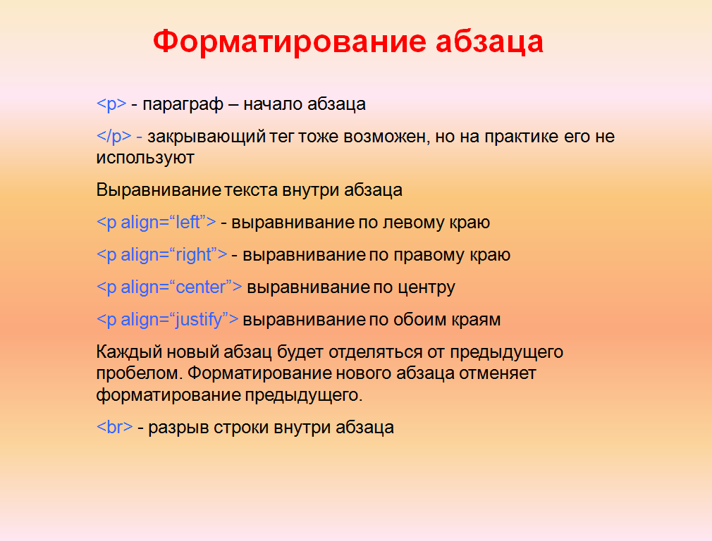 Теги форматирования шрифта