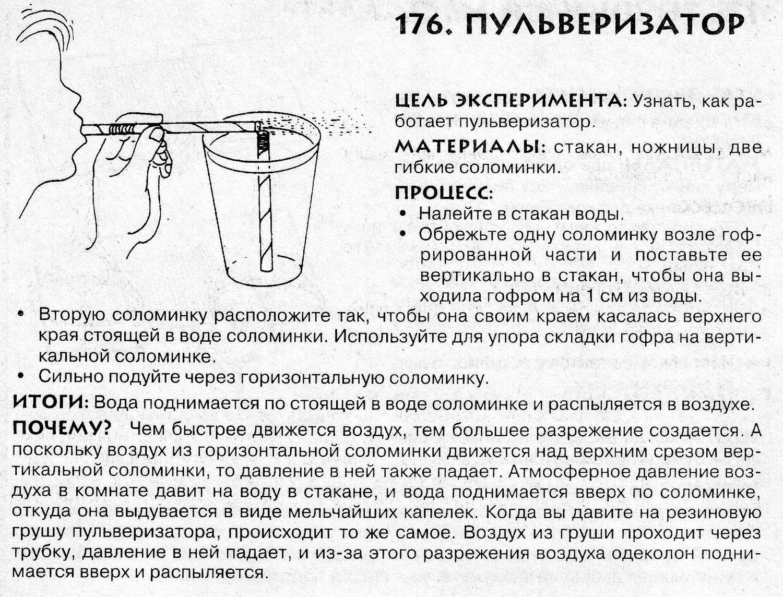 15. пульверизатор