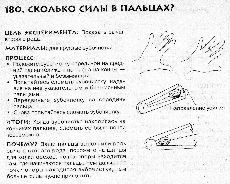 19. сколько силы в пальцах?