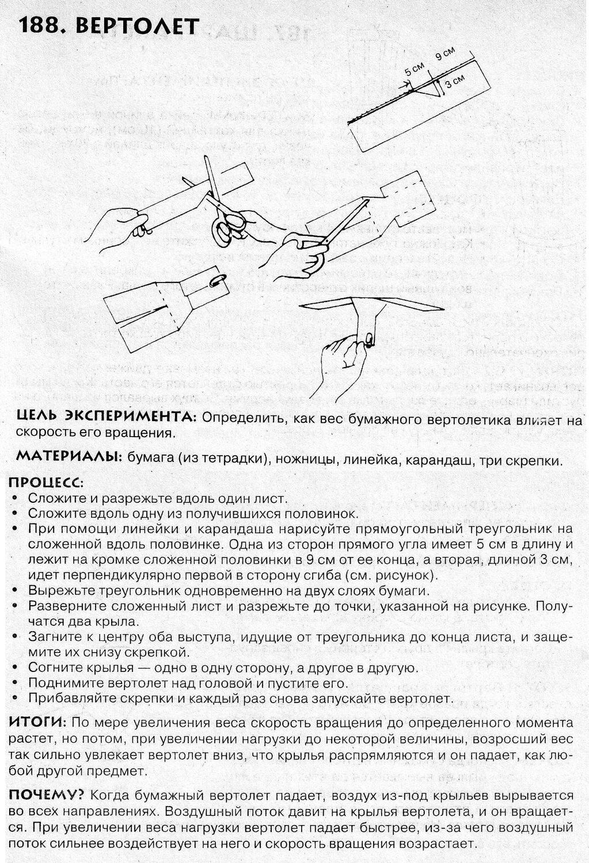 27. вертолет