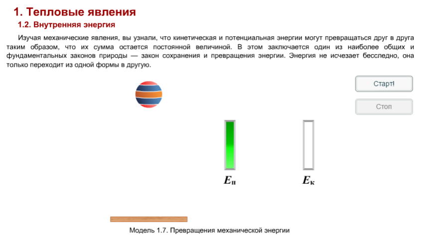 Измерение сил трения скольжения и сравнение ее с весом тела
