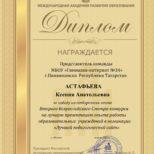 Астафьева Ксения Анатольевна