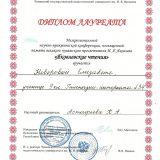 диплом лауреата неверова яковлевские чтения