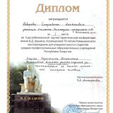 диплом 1 место неверова лениногорск