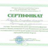 сертификат участника неверова лениногорск