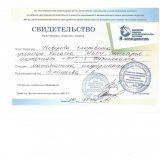 сертификат участника очного тура неверова я-исследователь