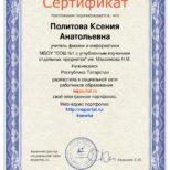 sertifikat_portfolio