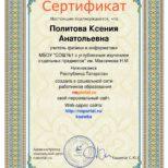 sertifikat_site