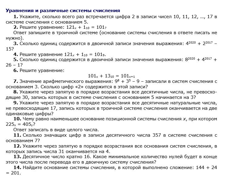 ЕГЭ Двоичная система счисления.