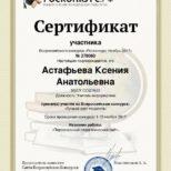 Astafyeva-Kseniya-Anatolyevna_1