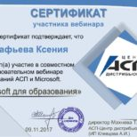 Astafyeva_Ksenia_1