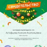 58774944_Astafyeva_Ksenia_Anatolyevna_-_Svidetelstvo_o_podgotovke_prizyora