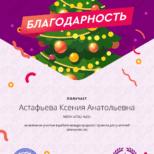 97659288_Astafyeva_Ksenia_Anatolyevna_-_Blagodarnost_za_aktivnoe_uchastie_v_mezhdunarodnoy_olimpiade_proekta_videouroki_net