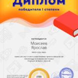25488959 – 1548131. Диплом 1 степени Моисеев Ярослав