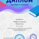 32168457 – 1553762. Диплом 2 степени Мавлетзянов Марсель