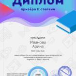 32168457 – 1553764. Диплом 2 степени Иванова Арина