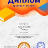 65000820 – 1548142. Диплом 3 степени Ахматшин Тимур