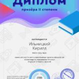 65000820 – 1548143. Диплом 2 степени Ильницкий Кирилл