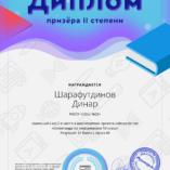 65000820 – 1548152. Диплом 2 степени Шарафутдинов Динар