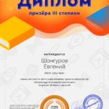 75360328 – 1551648. Диплом 3 степени Шонгуров Евгений