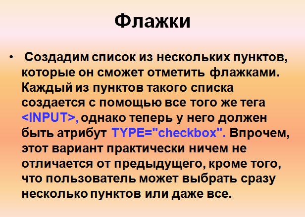 Формы на web-страницах