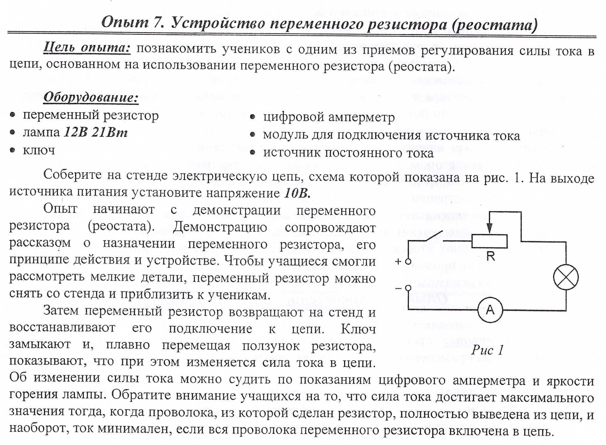 Устройство переменного резистора (реостата)