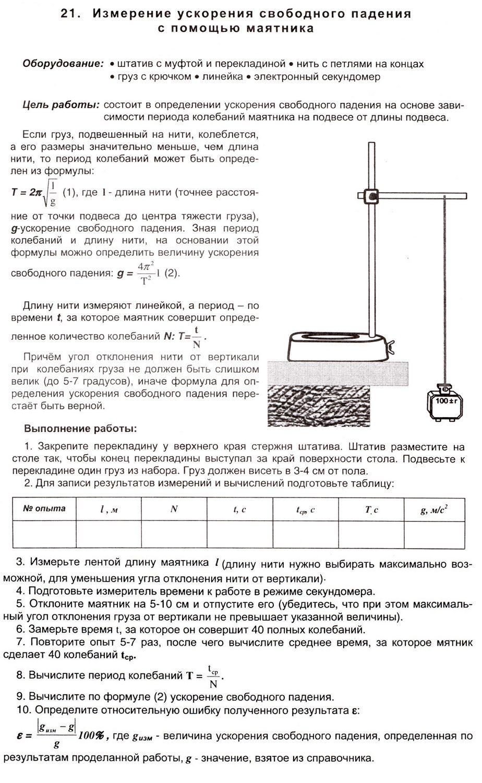 Измерение ускорения свободного падения с помощью маятника